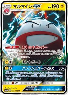 マルマインGX(SM6b/022)のカード