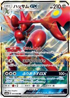 ハッサムGX(SM6b/041)のカード