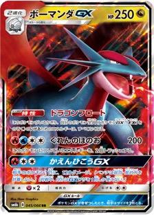 ボーマンダGX(SM6b/045)のカード