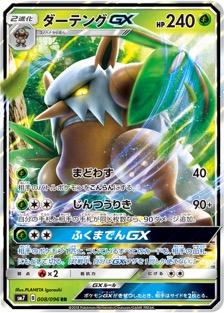 ダーテングGX(SM7/008)のカード