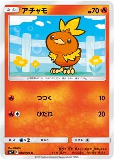 アチャモ(SM7/016)のカード