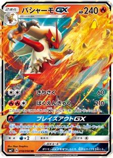 バシャーモGX(SM7/018)のカード