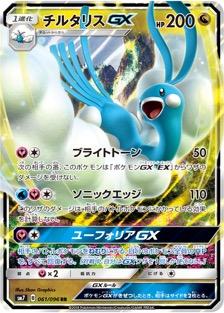 チルタリスGX(SM7/061)のカード