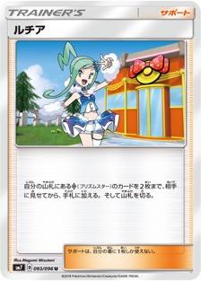 ルチア(SM7/093)のカード
