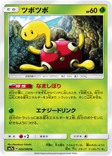 ツボツボ(SM7a/002)のカード