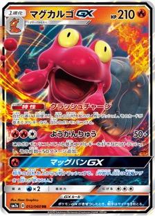 マグカルゴGX(SM7a/012)のカード