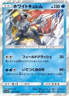 ホワイトキュレム(SM7a/021)のカード