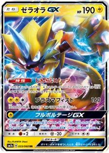 ゼラオラGX(SM7a/033)のカード