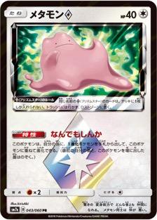 メタモン◇(SM7a/043)のカード