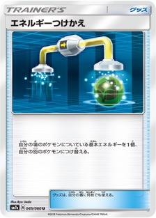 エネルギーつけかえのカード