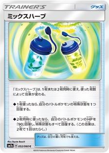 ミックスハーブ(SM7a/052)のカード