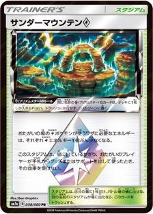 サンダーマウンテン◇(SM7a/058)のカード