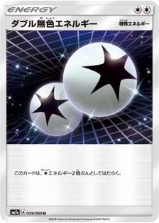 ダブル無色エネルギー(SM7a/059)のカード