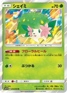 シェイミ(SM7b/013)のカード