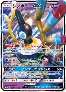シンボラーGX(SM7b/018)のカード