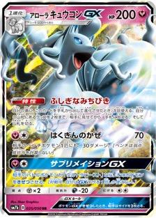 アローラキュウコンGX(SM7b/025)のカード