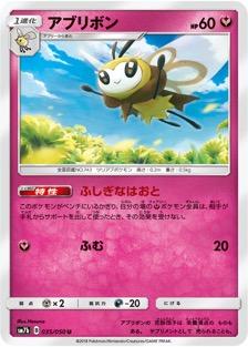 アブリボン(SM7b/035)のカード