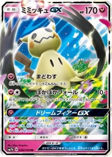 ミミッキュGX(SM7b/038)のカード
