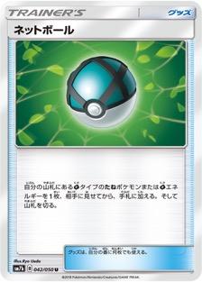 ネットボール(SM7b/042)のカード