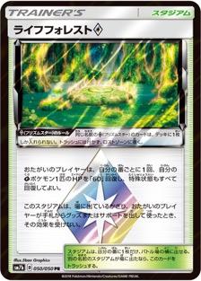 ライフフォレスト◇(SM7b/050)のカード