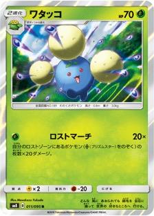 ワタッコ(SM8/011)のカード