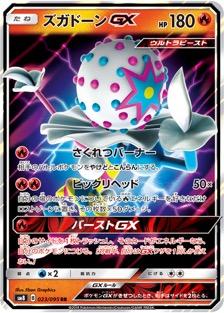 ズガドーンGX(SM8/023)のカード