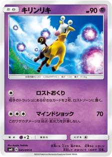 キリンリキ(SM8/045)のカード