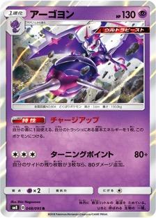 アーゴヨン(SM8/048)のカード