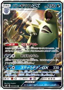 バンギラスGX(SM8/059)のカード