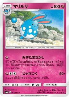 マリルリ(SM8/063)のカード