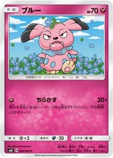 ブルー(SM8/064)のカード