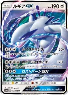 ルギアGX(SM8/072)のカード
