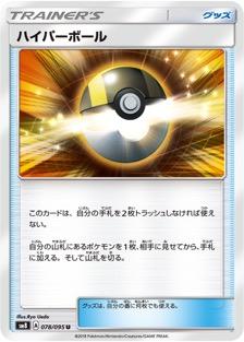 ハイパーボールのカード画像