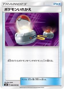 ポケモンいれかえのカード画像
