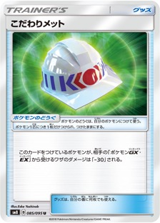 こだわりメット(SM8/085)のカード