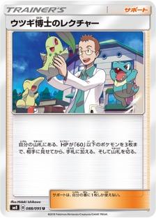 ウツギ博士のレクチャーのカード