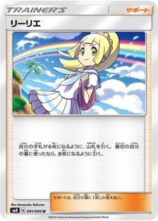 リーリエのカード画像