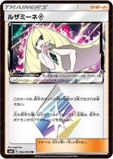 ルザミーネ◇(SM8/092)のカード