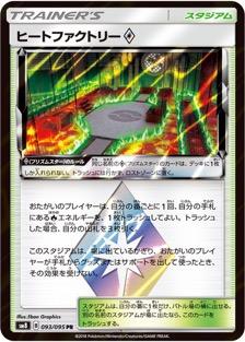 ヒートファクトリー◇(SM8/093)のカード
