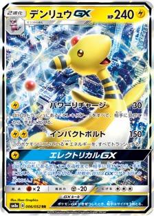 デンリュウGX(SM8a/006)のカード
