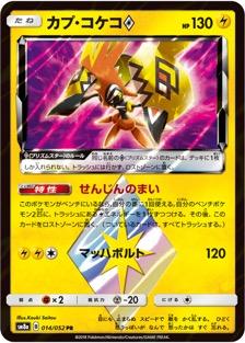 カプ・コケコ◇(SM8a/014)のカード