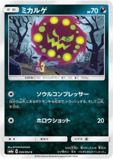 ミカルゲ(SM8a/024)のカード