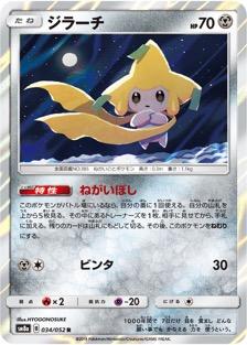 ジラーチ(SM8a/034)のカード