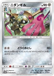 ニダンギル(SM8a/043)のカード