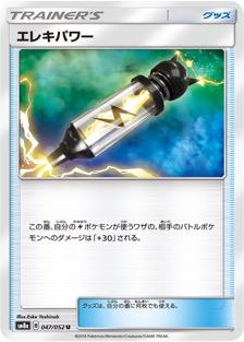 エレキパワーのカード