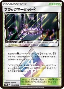 ブラックマーケット◇(SM8a/052)のカード