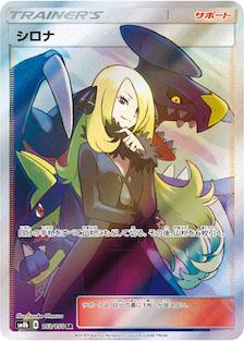 シロナのカード画像
