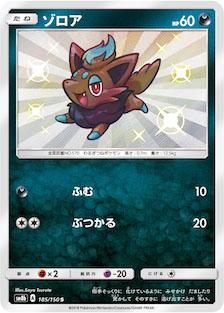 ゾロアのカード画像