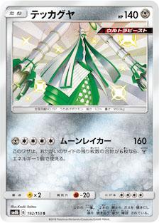 テッカグヤのカード画像