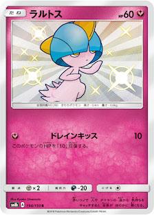 ラルトスのカード画像